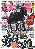 競馬大予言 2021年5月号(21年春GI佳境号) (雑誌)