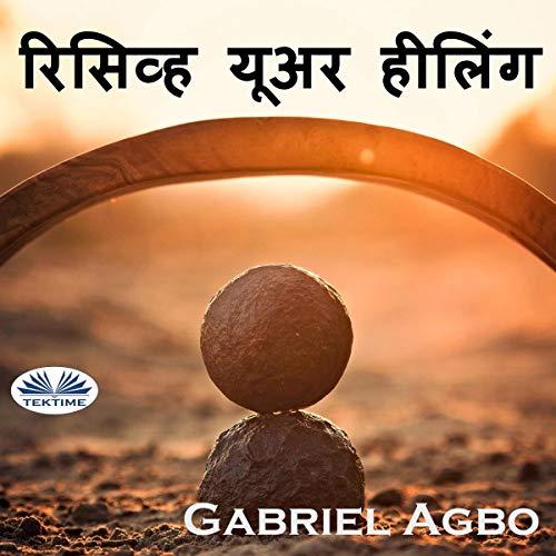 रिसिव्ह यूअर हीलिंग (Hindi Edition) audiobook cover art