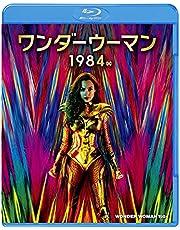 ワンダーウーマン 1984 [Blu-ray]