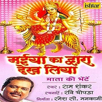 Maiya Ka Dwara Dekh Liya