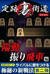 定跡裏街道~陽動振り飛車編~