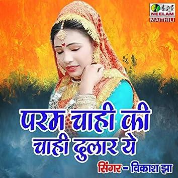 Pram Chahi Ki Chahi Dular Ye