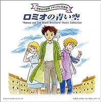 Romionoaoisora Sekai Meisakuge by Japanimation (2005-08-24)