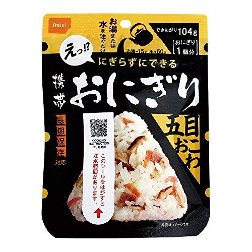 携帯食品 非常食 尾西食品 Onisi 携帯おにぎり 五目おこわ