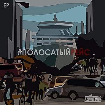 EP (Акустик)