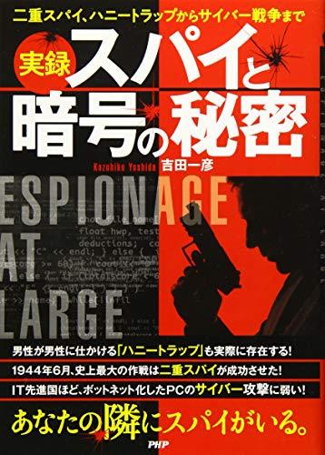 二重スパイ、ハニートラップからサイバー戦争まで [実録]スパイと暗号の秘密