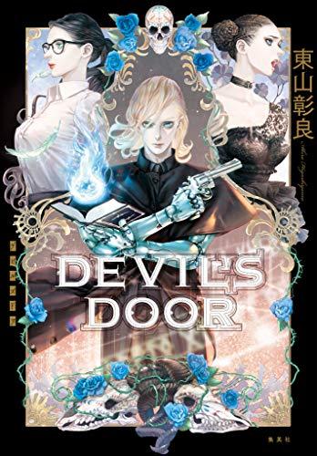 DEVIL'S DOOR (ジャンプジェイブックスDIGITAL)