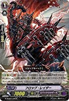 ヴァンガードG/テクニカルブースター1弾/G-TCB01/040 フロッグ・レイダー R
