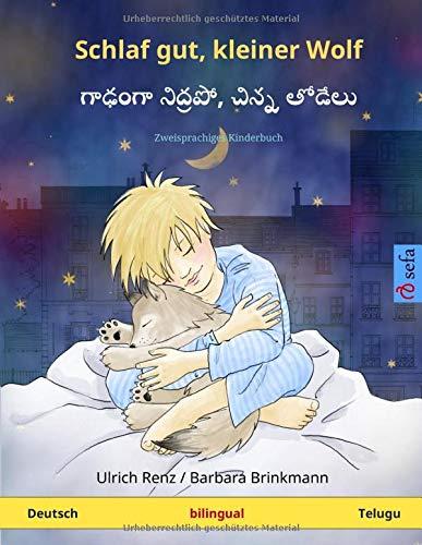 Schlaf gut, kleiner Wolf – గాఢ౦గా నిద్రపో, చిన్న తోడేలు (Deutsch – Telugu): Zweisprachiges Kinderbuch