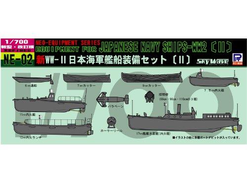 ピットロード 1/700 日本海軍艦船 装備セット II NE02