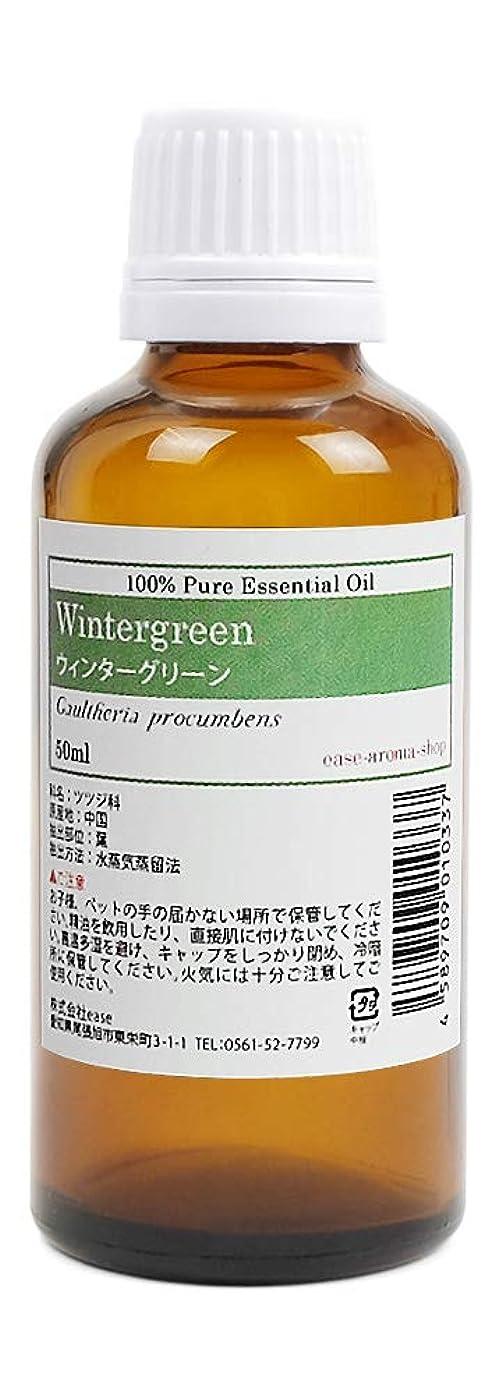 成り立つサミット保証ease アロマオイル エッセンシャルオイル ウィンターグリーン 50ml AEAJ認定精油