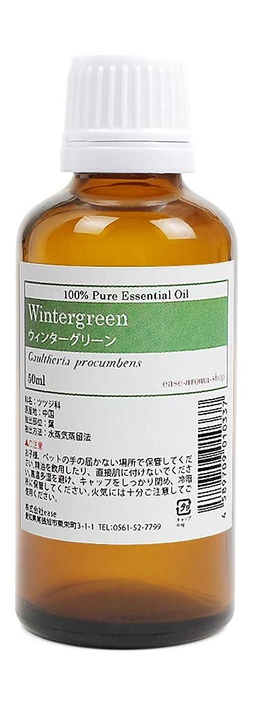 柱接ぎ木シャープease アロマオイル エッセンシャルオイル ウィンターグリーン 50ml AEAJ認定精油