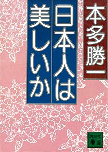 日本人は美しいか (講談社文庫)