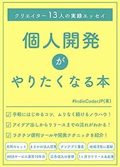 [IndieCoderJP, ゆずたそ]の個人開発がやりたくなる本: クリエイター13人の実録エッセイ