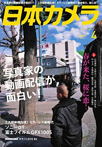 日本カメラ 2021年4月号 (2021-03-19) [雑誌]