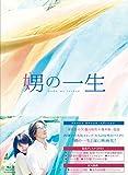 娚の一生 ブルーレイ豪華版 [Blu-ray]