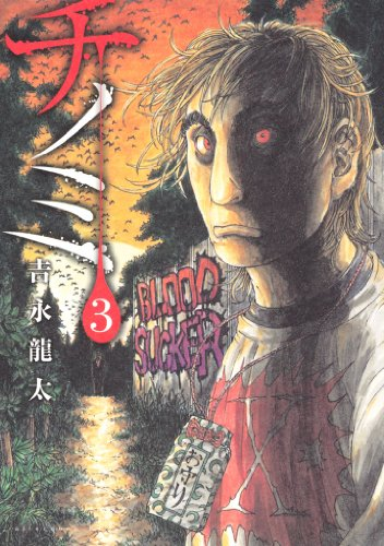 チノミ(3) (アフタヌーンコミックス)の詳細を見る