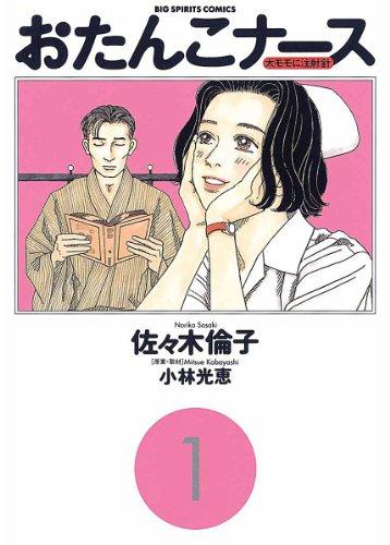 [小林光恵, 佐々木倫子]のおたんこナース(1) (ビッグコミックス)