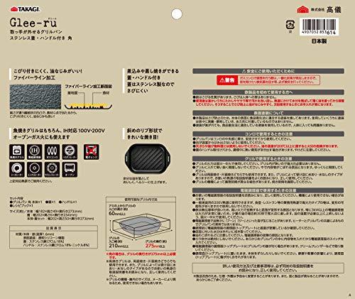日本製高儀TAKAGIGlee-ru取っ手が外せるグリルパンステンレス蓋・ハンドル付き角3点セット