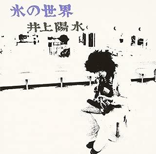 Koori No Sekai [Reissue] by Yosui Inoue (2006-10-04)
