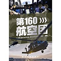 Eagle Military Encyclopedia 160th Aviation Regiment(Chinese Edition)