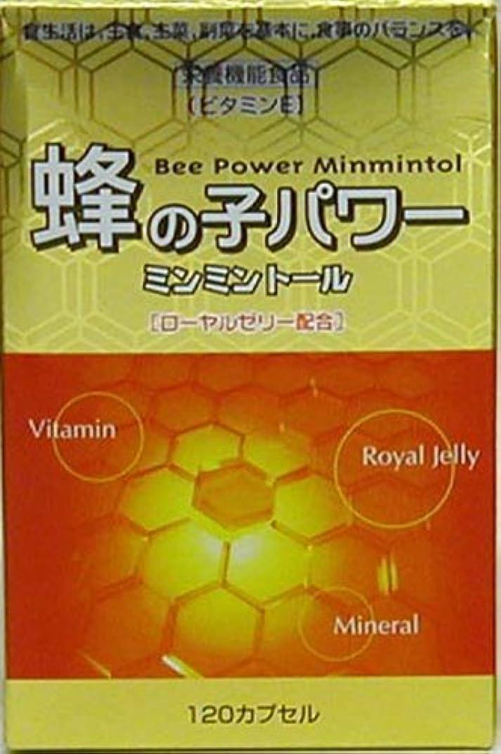 小川人物エキス蜂の子パワー ミンミントール120カプセル