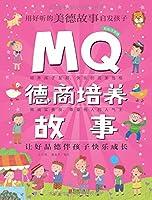 Q系列故事集:MQ德商培养故事