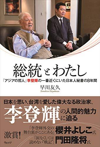 総統とわたしー「アジアの哲人」李登輝の一番近くにいた日本人秘書の8年間