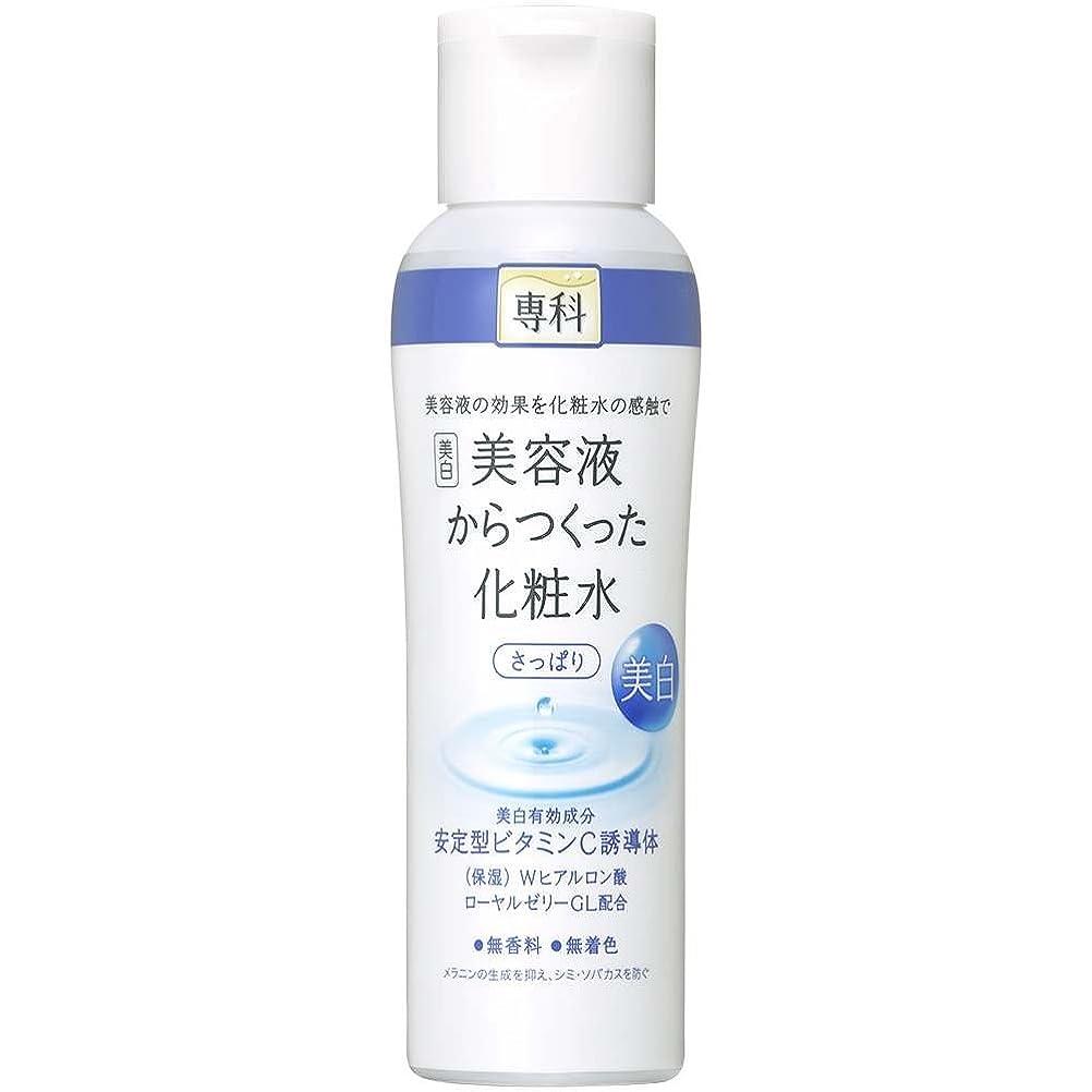 未来先見の明変装した専科 美容液からつくった化粧水さっぱり 200ml