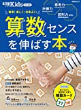 【AERA with Kids 特別編集】算数センスを伸ばす本 (AERAムック)