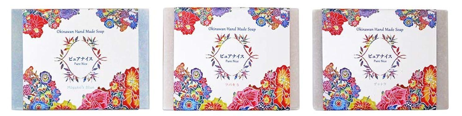 削除するドレス雇うピュアナイス おきなわ素材石けんシリーズ 3個セット(Miyako's Blue、ツバキ5、ゲットウ/紅型)