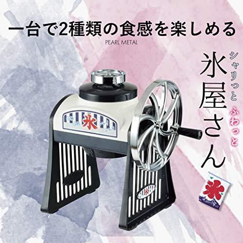 パール金属氷屋さんシャリッとフワッとかき氷器D-1333