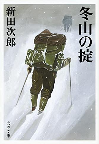 新装版 冬山の掟 (文春文庫)