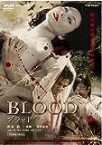 BLOOD ブラッド[DVD]