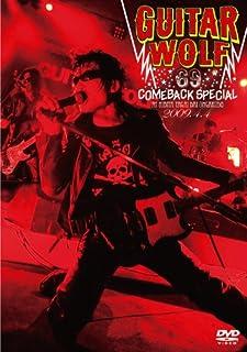 GUITAR WOLF LIVE AT HIBIYA YAGAI DAI ONGAKUDOU 2009.4.4 [DVD]