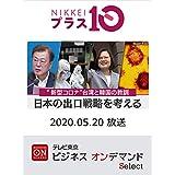 日経プラス10 5月20日放送