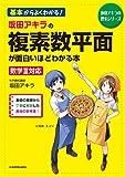 坂田アキラの 複素数平面が面白いほどわかる本 (坂田アキラの理系シリーズ)