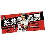 阪神タイガース 選手フォトタオル (7糸井)