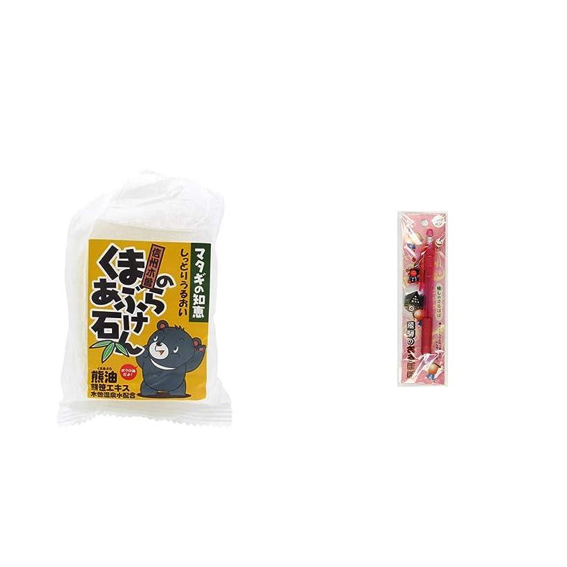 穀物ブーム委託[2点セット] 信州木曽 くまのあぶら石けん(80g)?さるぼぼ 癒しシャープペン 【ピンク】