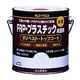 サンデーペイント 水性FRP・プラスチック用塗料 グレー 1.6L