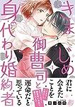 きまじめ御曹司と身代わり婚約者 1 (マーマレードコミックス)