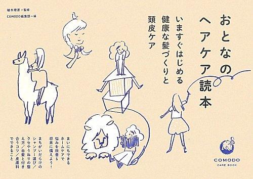 おとなのヘアケア読本 ~いますぐはじめる健康な髪づくりと頭皮ケア (COMODOケアブック)
