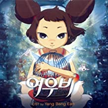Five Tailed Fox Millennia [CD + DVD] by YANG BANG EAN [Korean Imported] (2007)