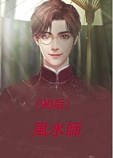 90后風水師 (Traditional Chinese Edition)