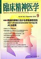 臨床精神医学 2019年 09 月号 [雑誌]