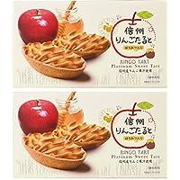 信州りんごたると はちみつ入り 6個入り 2個セット リンゴタルト 軽井沢で大人気 おみやげ 袋入り