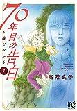 70年目の告白 ~毒とペン~ 1 (1) (ボニータコミックス)