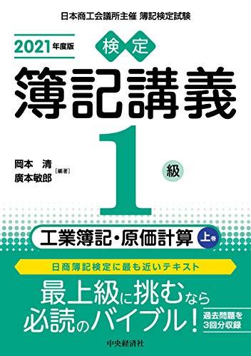 【検定簿記講義】1級工業簿記・原価計算(上巻)〔2021年度版〕