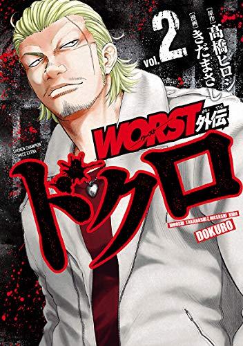 WORST外伝 ドクロ 2 (少年チャンピオン・コミックス エクストラ)