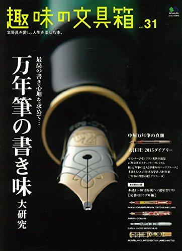 趣味の文具箱 31 (エイムック 2948)